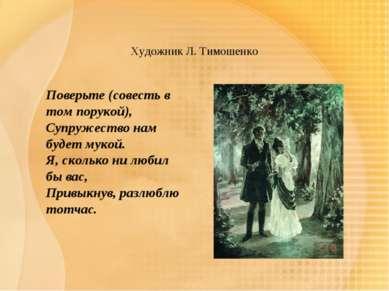 Художник Л. Тимошенко Поверьте (совесть в том порукой), Супружество нам будет...