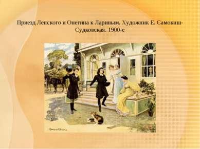 Приезд Ленского и Онегина к Лариным. Художник Е. Самокиш-Судковская. 1900-е