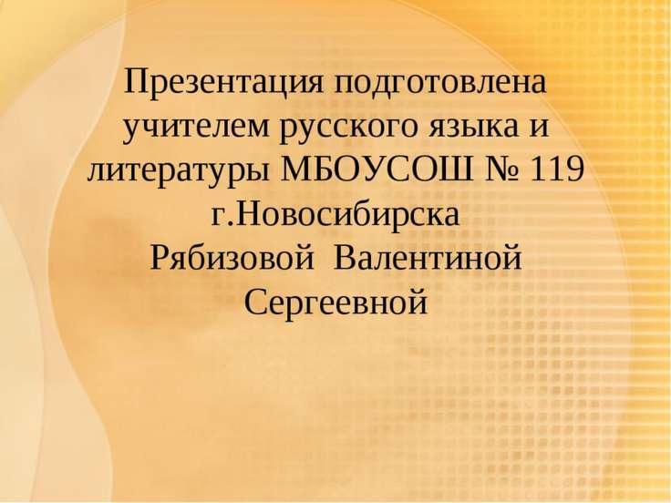 Презентация подготовлена учителем русского языка и литературы МБОУСОШ № 119 г...