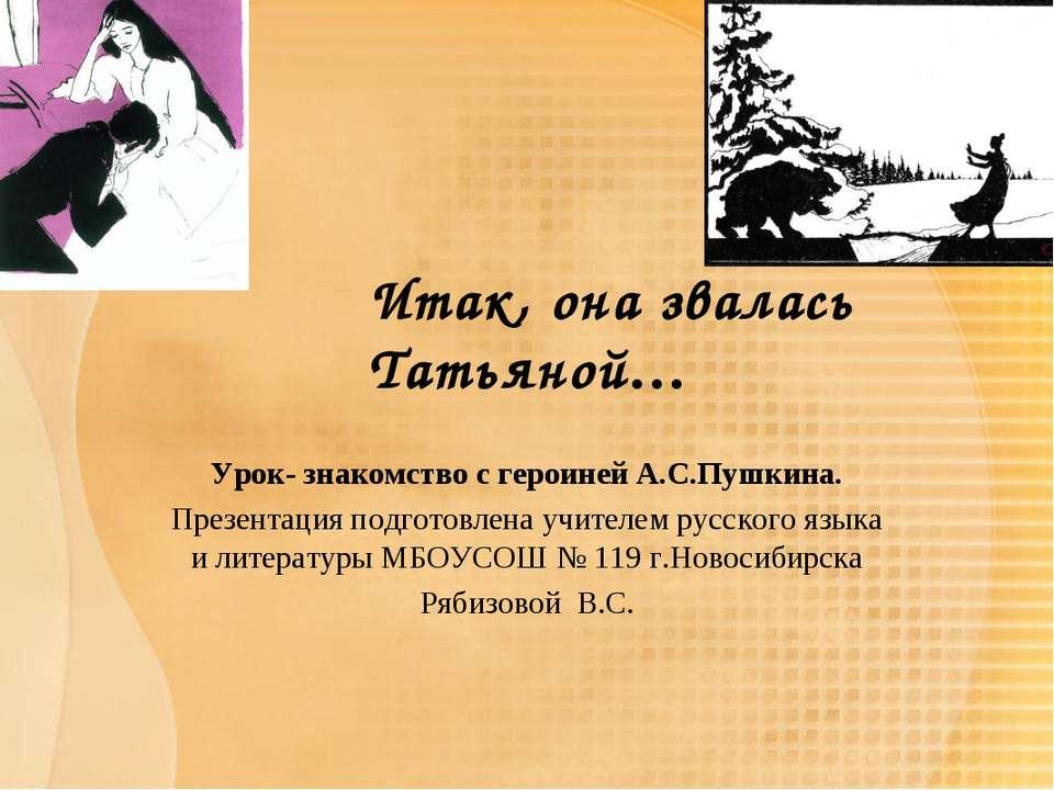 Итак, она звалась Татьяной… Урок- знакомство с героиней А.С.Пушкина. Презента...
