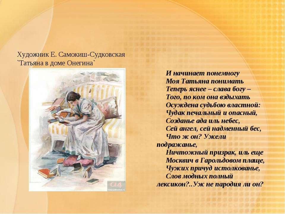 Художник Е. Самокиш-Судковская `Татьяна в доме Онегина` И начинает понемногу...