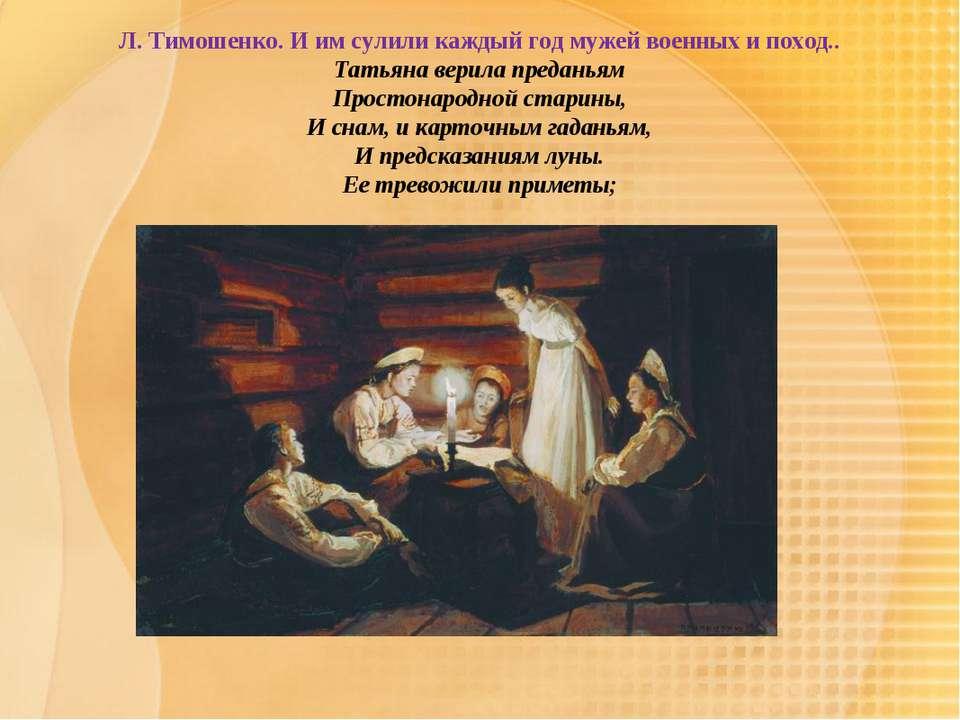 Л. Тимошенко. И им сулили каждый год мужей военных и поход.. Татьяна верила п...