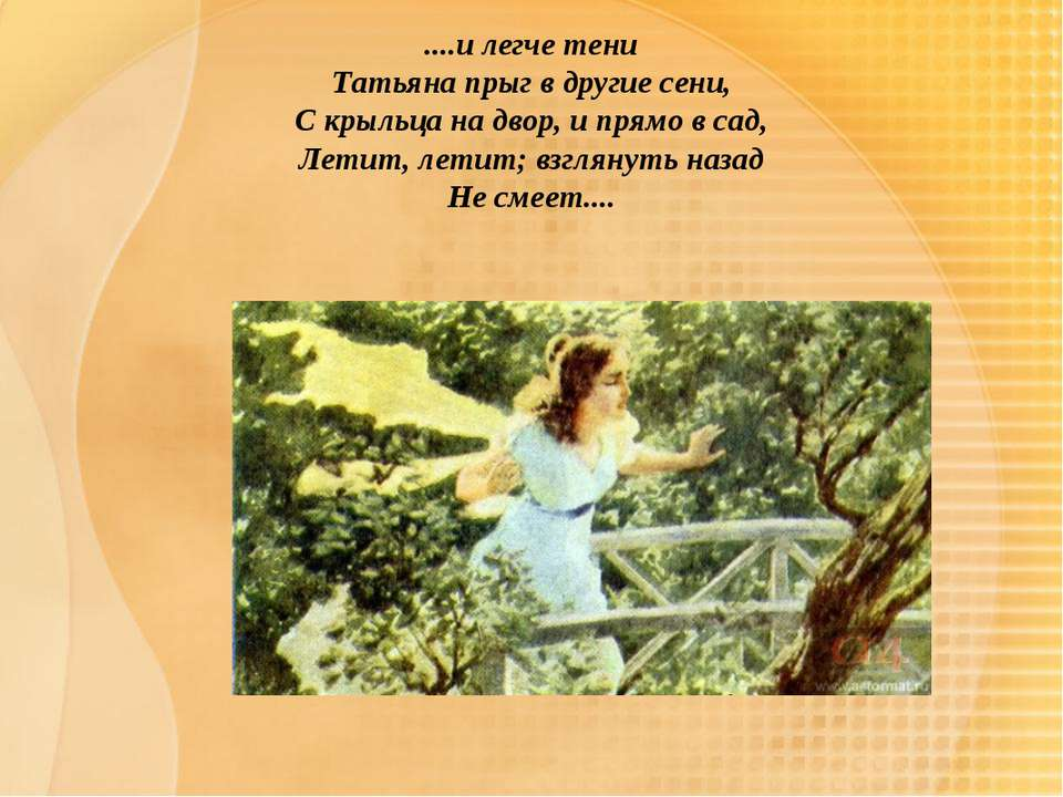 ....и легче тени Татьяна прыг в другие сени, С крыльца на двор, и прямо в сад...