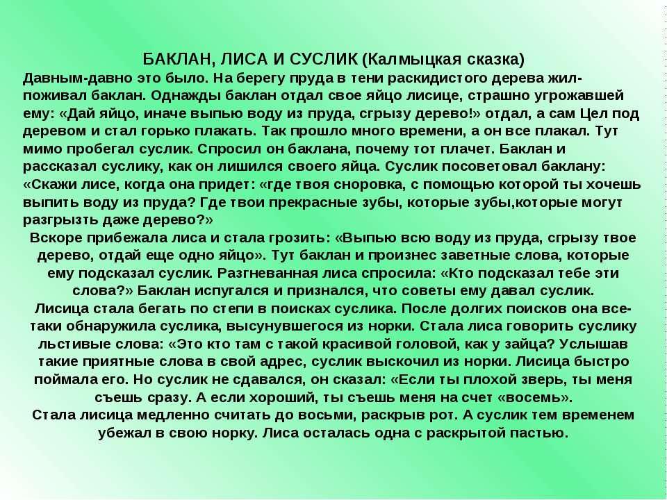 БАКЛАН, ЛИСА И СУСЛИК (Калмыцкая сказка) Давным-давно это было. На берегу пру...