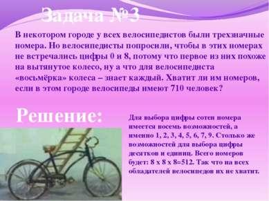 В некотором городе у всех велосипедистов были трехзначные номера. Но велосипе...