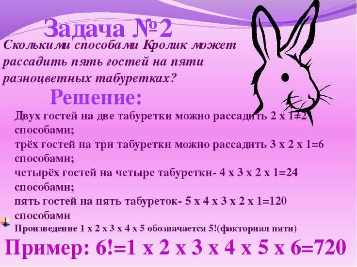 Сколькими способами Кролик может рассадить пять гостей на пяти разноцветных т...