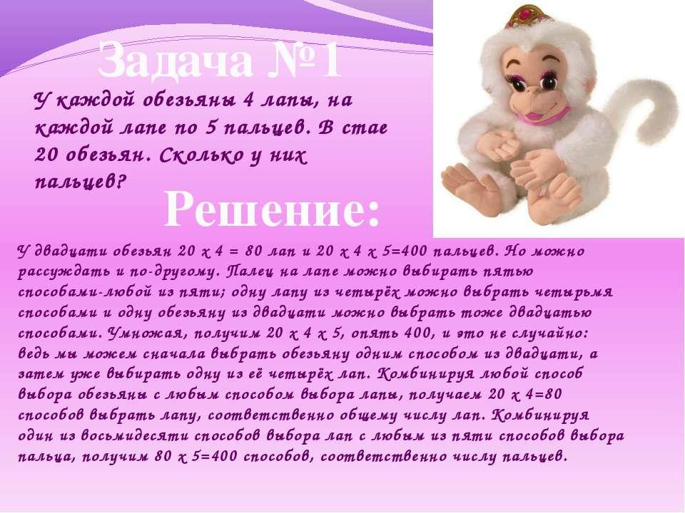 Задача №1 Решение: У двадцати обезьян 20 х 4 = 80 лап и 20 х 4 х 5=400 пальце...