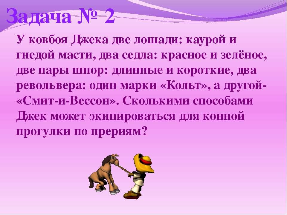 Задача № 2 У ковбоя Джека две лошади: каурой и гнедой масти, два седла: красн...