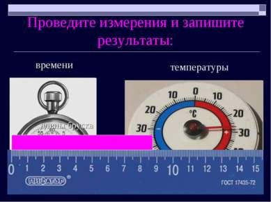Проведите измерения и запишите результаты: времени температуры длины бруска
