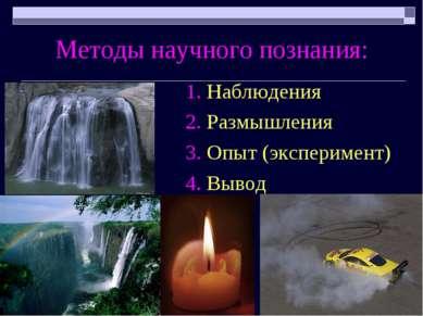 Методы научного познания: 1. Наблюдения 2. Размышления 3. Опыт (эксперимент) ...
