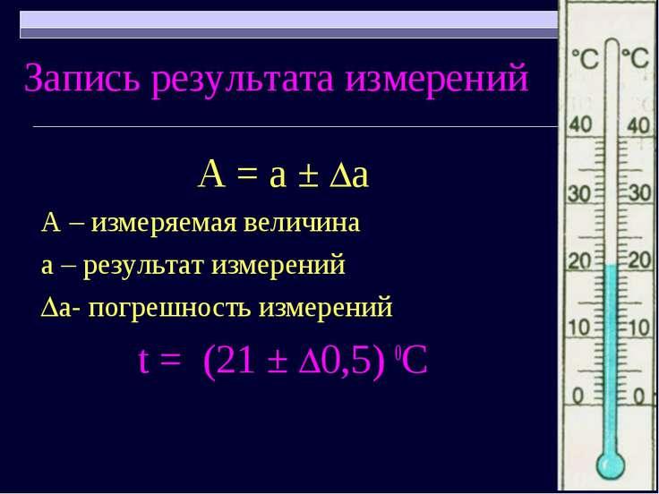Запись результата измерений А = а ± а А – измеряемая величина а – результат и...