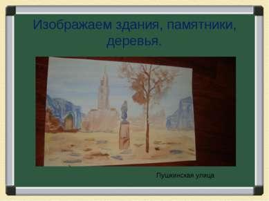 Изображаем здания, памятники, деревья. Пушкинская улица