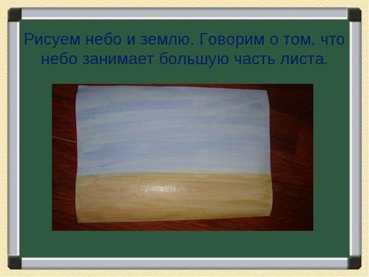 Рисуем небо и землю. Говорим о том, что небо занимает большую часть листа.