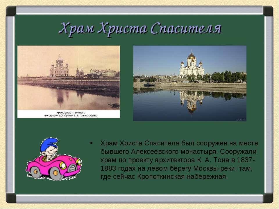 Храм Христа Спасителя Храм Христа Спасителя был сооружен на месте бывшего Але...