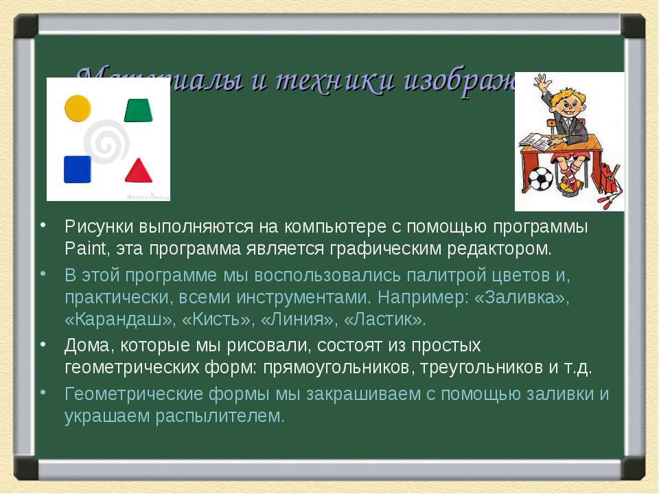 Материалы и техники изображения Рисунки выполняются на компьютере с помощью п...
