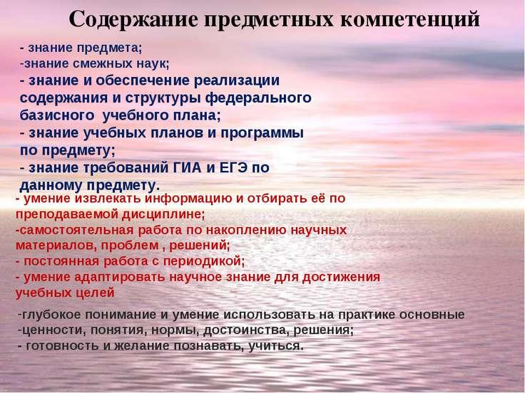Содержание предметных компетенций - знание предмета; знание смежных наук; - з...