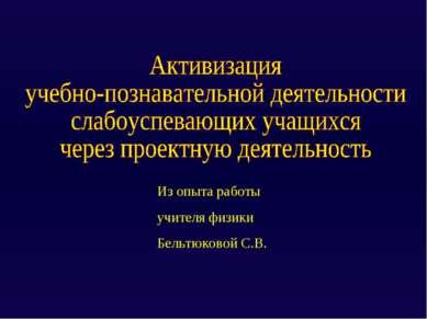 Из опыта работы учителя физики Бельтюковой С.В.