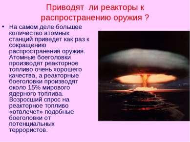 Приводят ли реакторы к распространению оружия ? На самом деле большее количес...