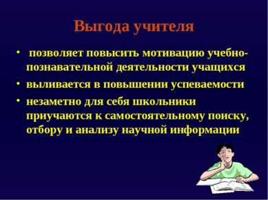 Выгода учителя позволяет повысить мотивацию учебно-познавательной деятельност...