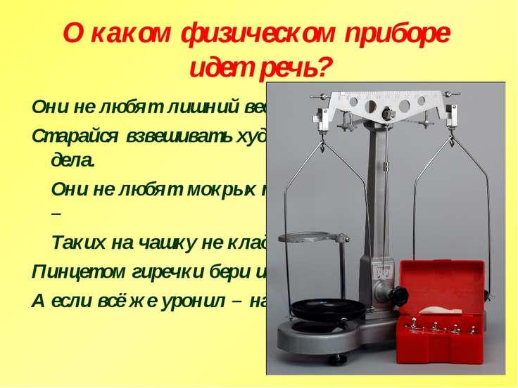 О каком физическом приборе идет речь? Они не любят лишний вес физического тел...