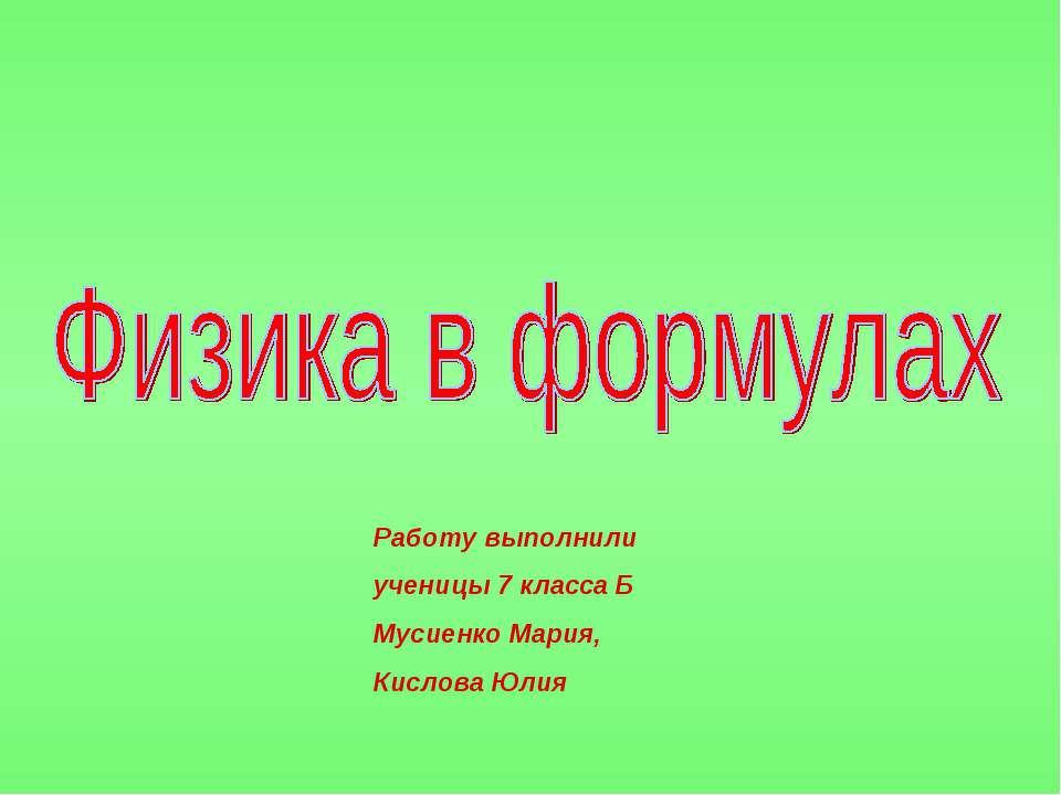 Работу выполнили ученицы 7 класса Б Мусиенко Мария, Кислова Юлия