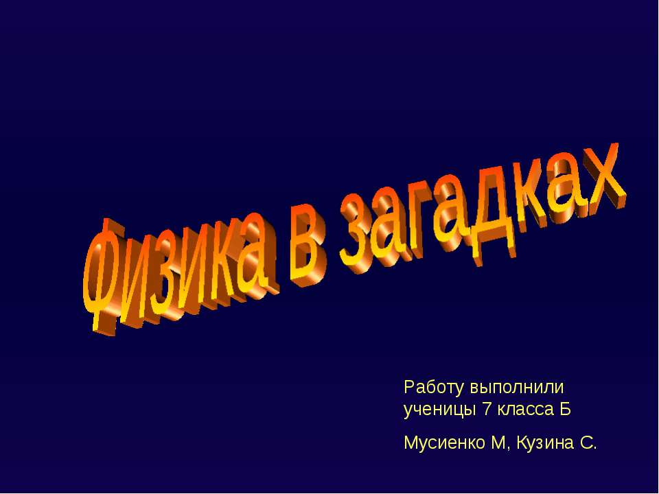 Работу выполнили ученицы 7 класса Б Мусиенко М, Кузина С.