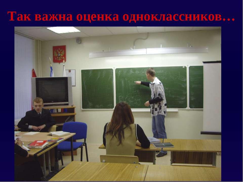 Так важна оценка одноклассников…