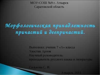 Морфологическая принадлежность причастий и деепричастий. Выполнил: ученик 7 «...