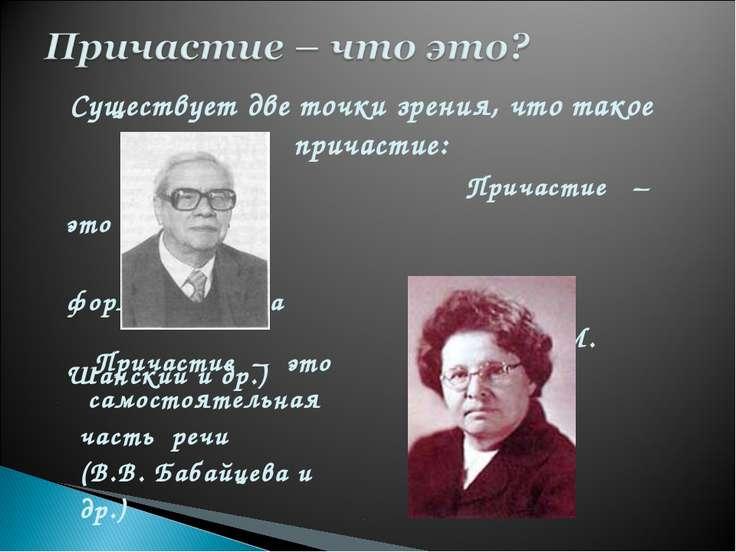 Существует две точки зрения, что такое причастие: Причастие – это особая форм...