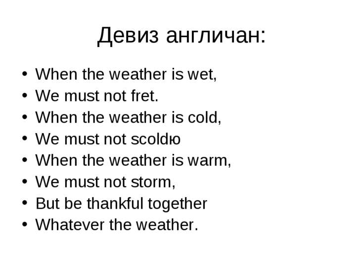 Девиз англичан: When the weather is wet, We must not fret. When the weather i...