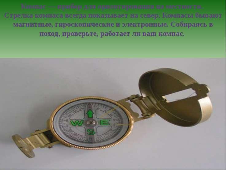 Компас — прибор для ориентирования на местности. Стрелка компаса всегда показ...
