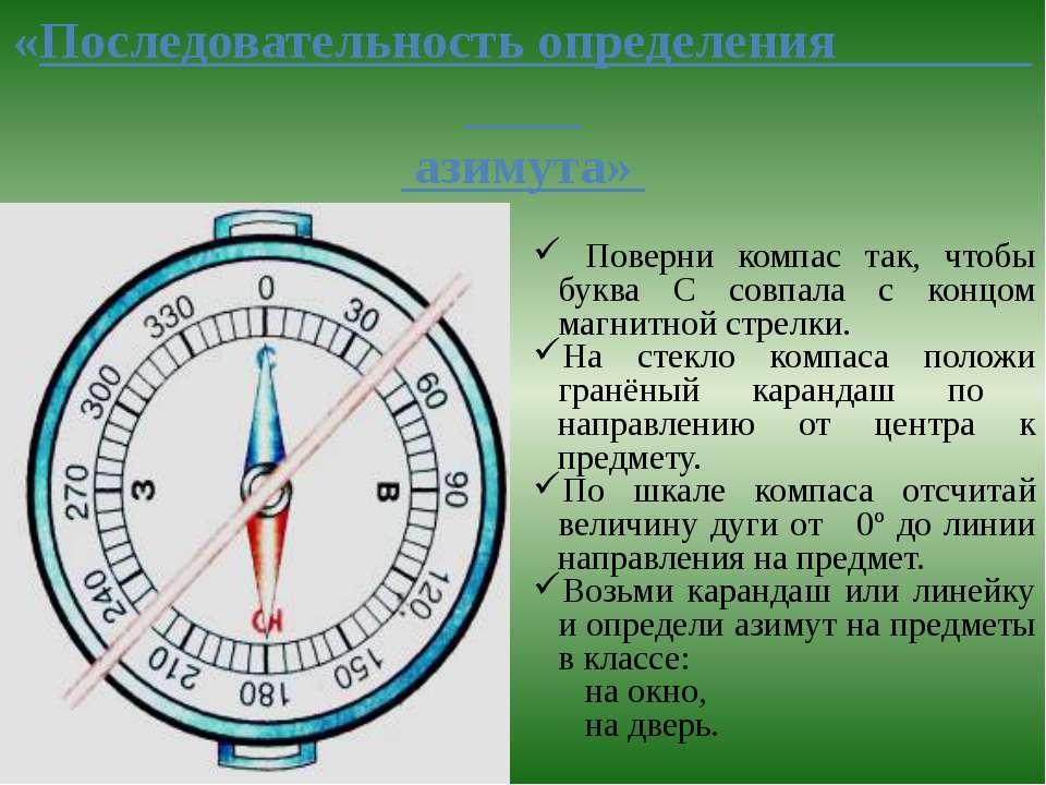 «Последовательность определения азимута» Поверни компас так, чтобы буква С со...
