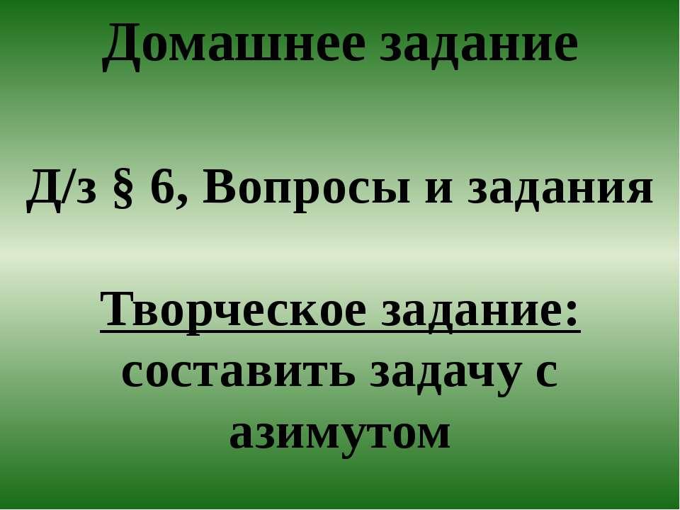 Д/з § 6, Вопросы и задания Творческое задание: составить задачу с азимутом До...