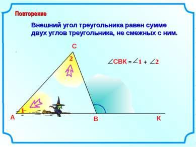 Внешний угол треугольника равен сумме двух углов треугольника, не смежных с н...