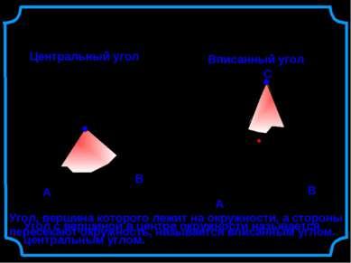 Чем похожи и чем различаются углы АОВ и АСВ? Центральный угол Вписанный угол ...