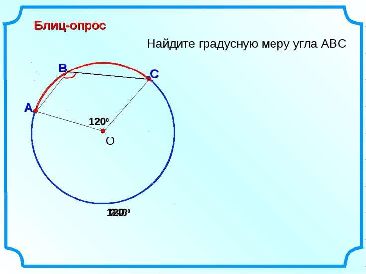 Блиц-опрос А С В Найдите градусную меру угла АВС 1200 О 1200 2400 1200