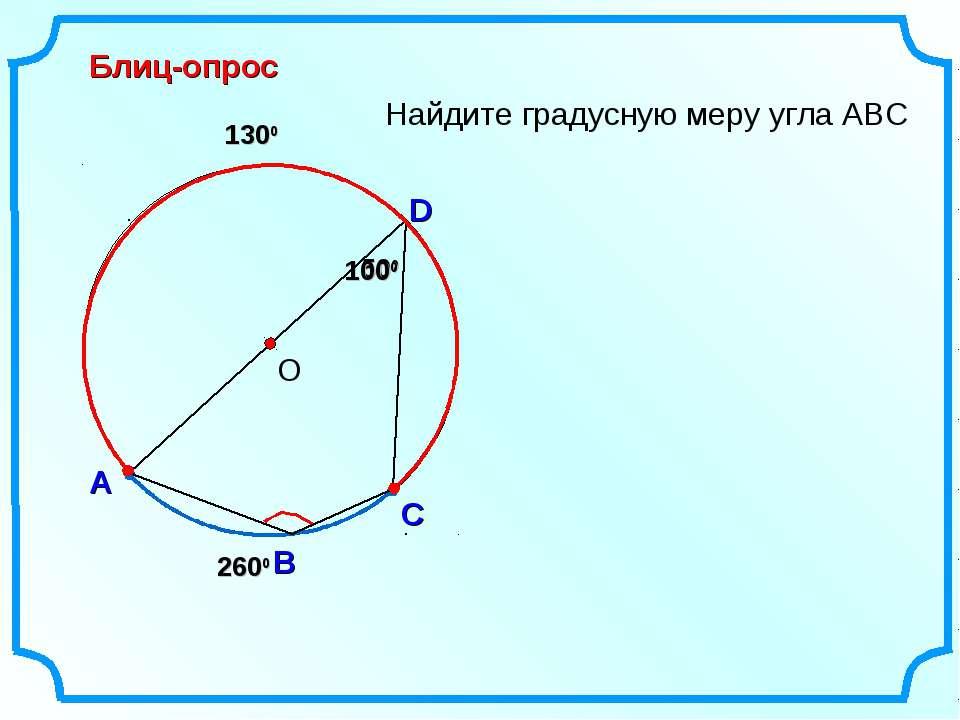 Блиц-опрос А D В Найдите градусную меру угла АВС 500 1000 С 2600 1300 О