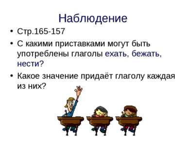 Наблюдение Стр.165-157 С какими приставками могут быть употреблены глаголы ех...