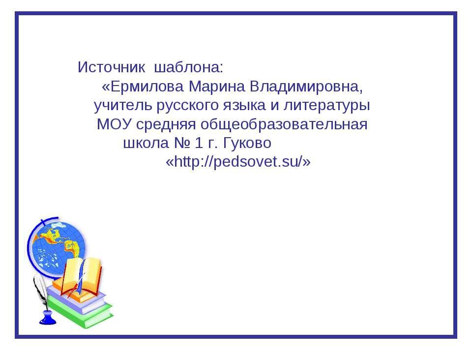 Источник шаблона: «Ермилова Марина Владимировна, учитель русского языка и лит...