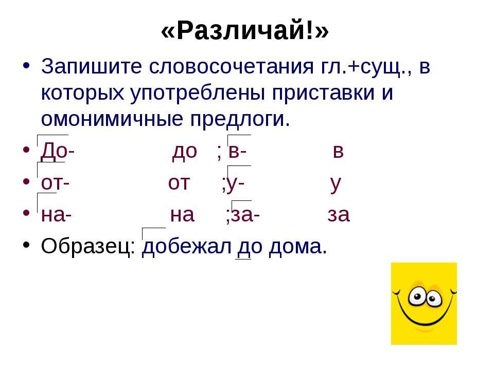 «Различай!» Запишите словосочетания гл.+сущ., в которых употреблены приставки...