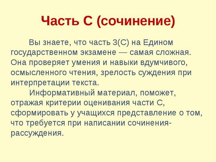 Часть С (сочинение) Вы знаете, что часть 3(С) на Едином государственном экзам...