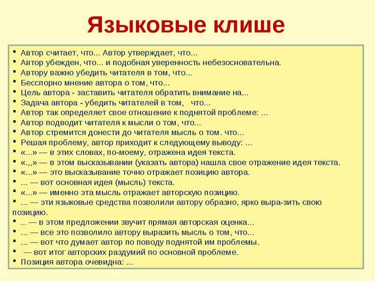Языковые клише Автор считает, что... Автор утверждает, что... Автор убежден, ...