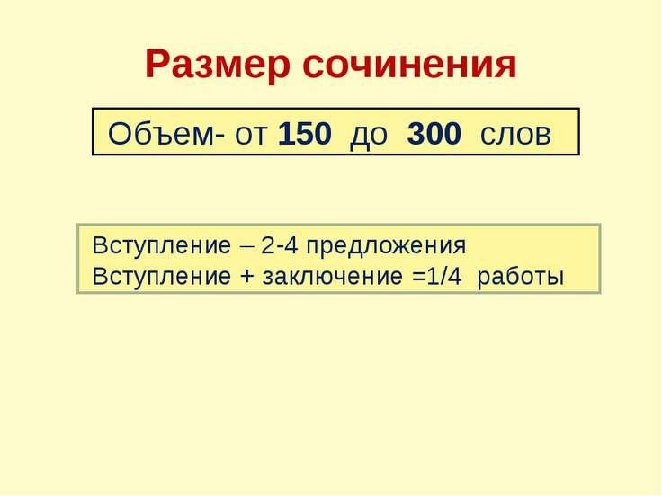 Размер сочинения Объем- от 150 до 300 слов Вступление – 2-4 предложения Вступ...