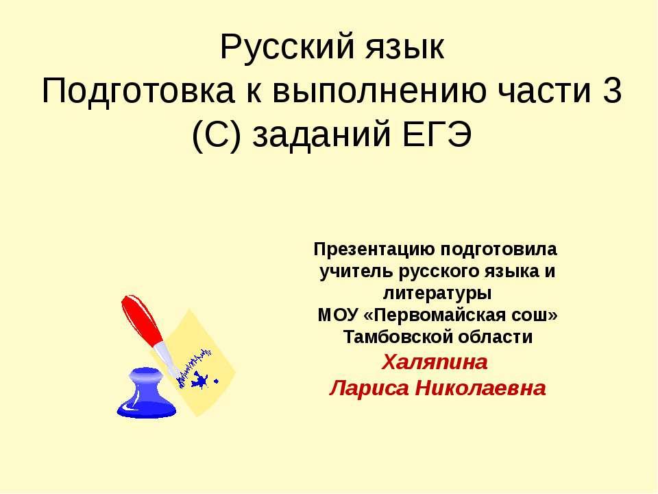 Русский язык Подготовка к выполнению части 3 (С) заданий ЕГЭ Презентацию подг...