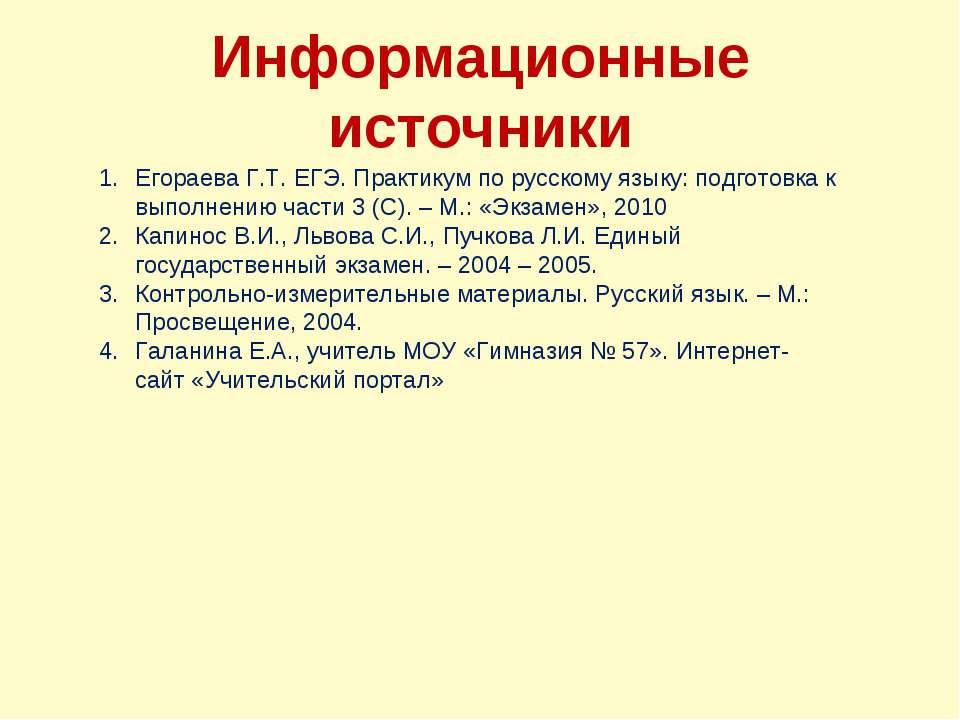 Информационные источники Егораева Г.Т. ЕГЭ. Практикум по русскому языку: подг...