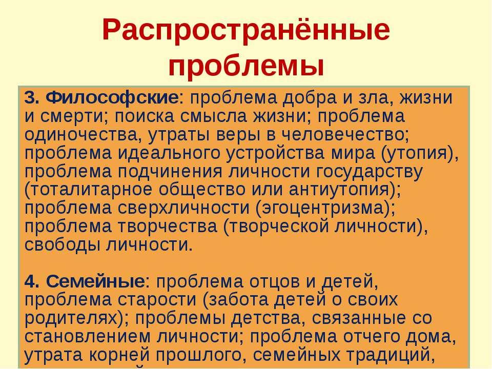 Распространённые проблемы 3. Философские: проблема добра и зла, жизни и смерт...