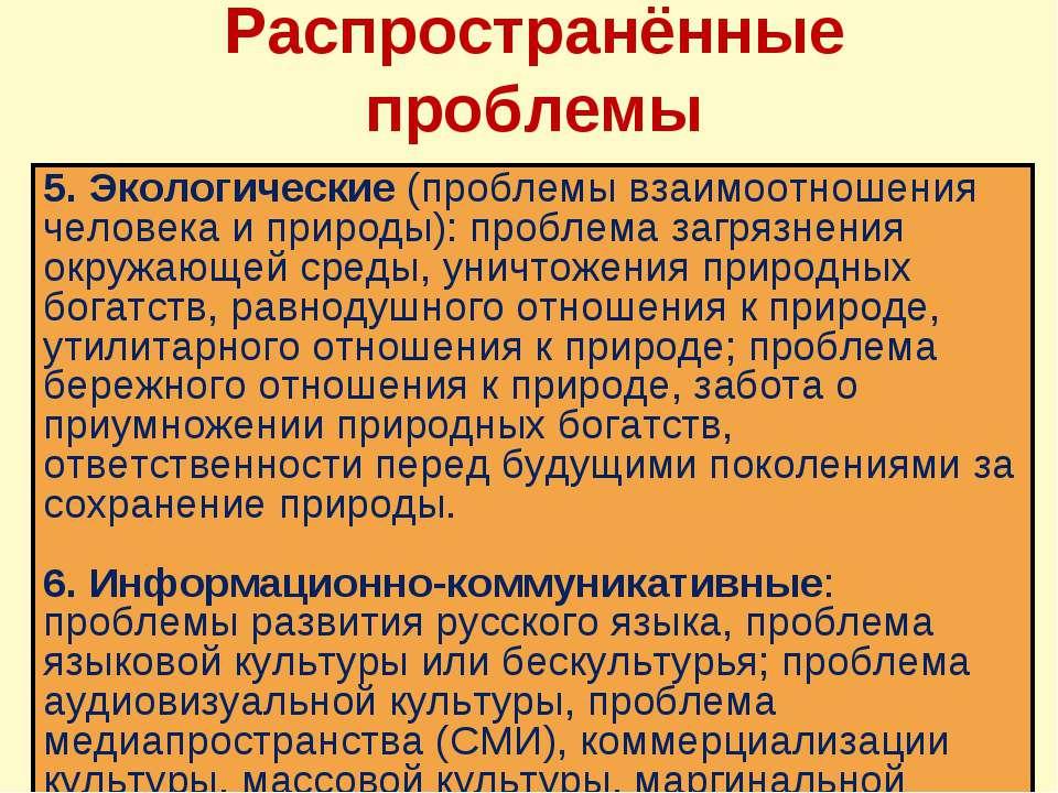Распространённые проблемы 5. Экологические (проблемы взаимоотношения человека...