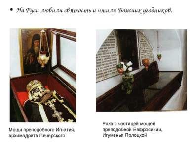 На Руси любили святость и чтили Божиих угодников. Мощи преподобного Игнатия, ...