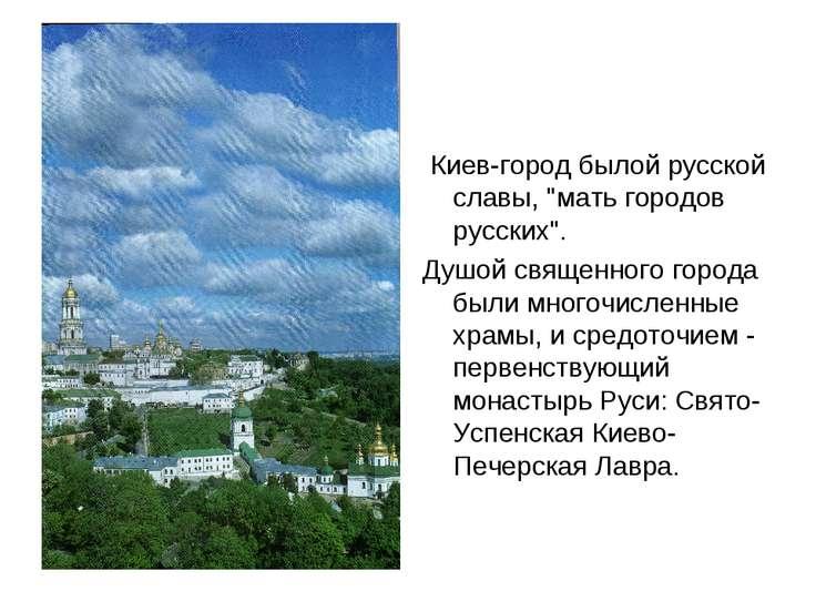 """Киев-город былой русской славы, """"мать городов русских"""". Душой священного горо..."""