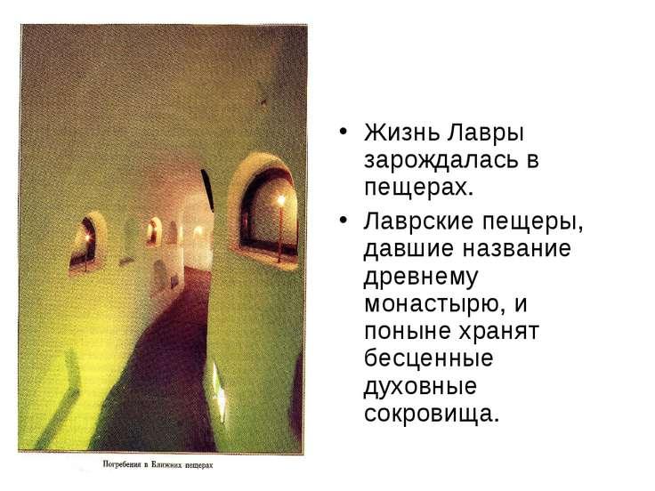 Жизнь Лавры зарождалась в пещерах. Лаврские пещеры, давшие название древнему ...